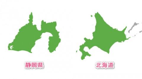 静岡県と北海道を並べました