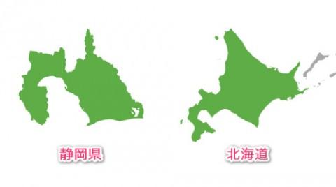 静岡県と北海道の向きをそろえました