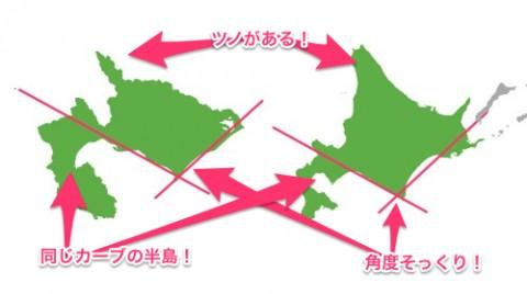 静岡県と北海道、似てる!