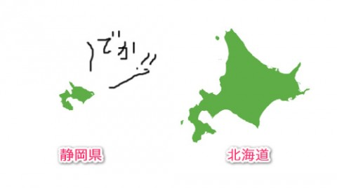静岡県と北海道、大きさを元に戻すと・・・