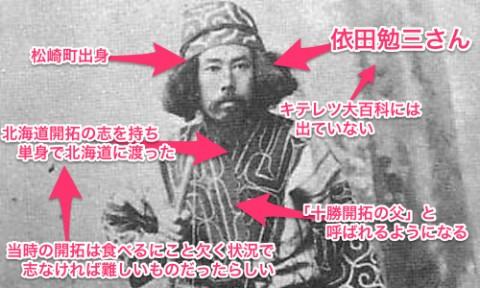 十勝開拓の父「依田勉三」