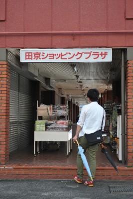 田京ショッピングプラザ