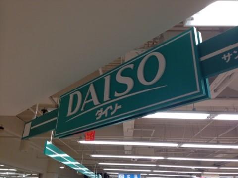 なんでもそろうダイソー