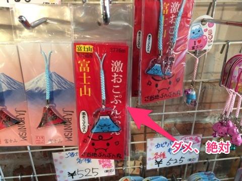 激おこぷんぷん富士山ストラップ