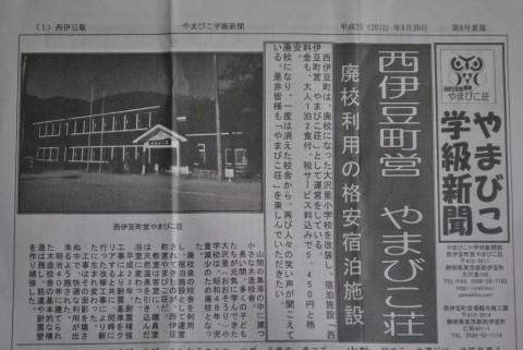 やまびこ荘の学級新聞