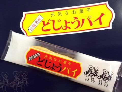 元気なお菓子「どじょうパイ」