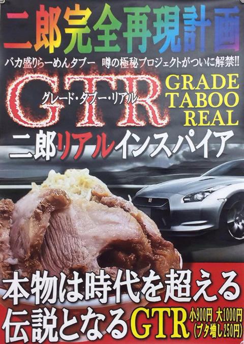 ポスター - GTR