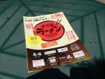 楽寿園ラーメンフェスタ表紙