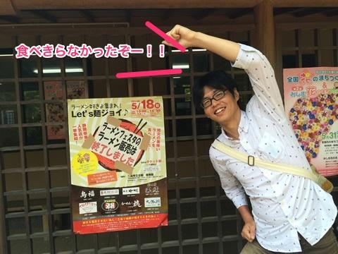楽寿園ラーメンフェスタ楽しみましたー!