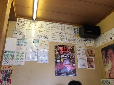 店内には色紙がいっぱい